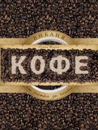 Библия кофе